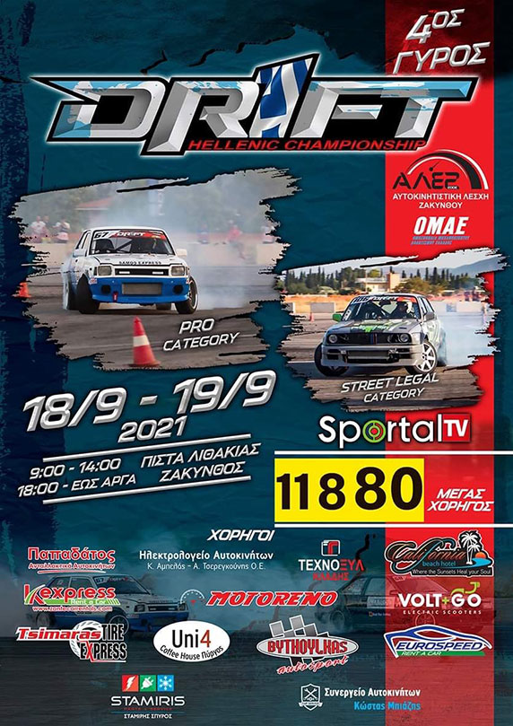 Drift Hellenic Championship