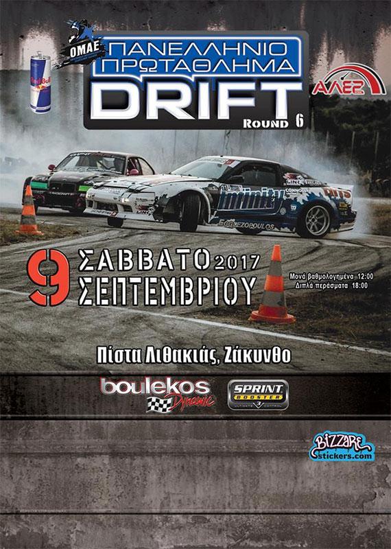 πανελλήνιο πρωτάθλημα drift διονύσης κορωνιός