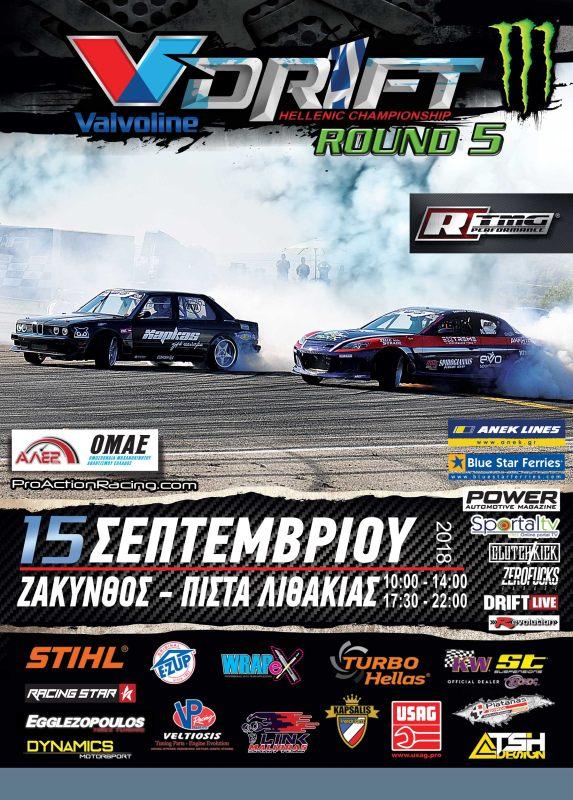 5ος Γύρος Valvoline Πανελληνίου Πρωταθλήματος Drift
